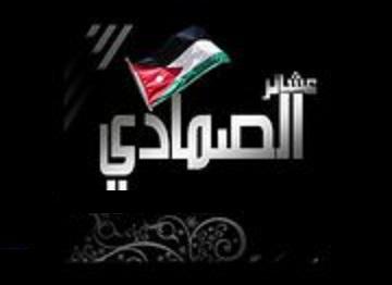 بيان من عشيرة آل الصمادي في الأردن وفلسطين