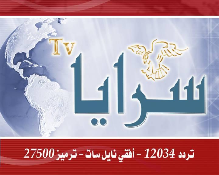 200 شاشة تلفزيون تعرض قناة سرايا في سيفوي الزرقاء لبثها الأغاني الثورية دعماً لغزة