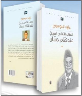 كتاب جديد يتأمل «الخطاب اللساني العربي عند تمام حسان»