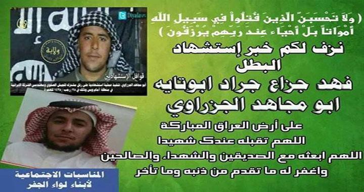 مقتل الأردني أبو تايه اثر اشباكات مع جيش المهدي  في ديالي