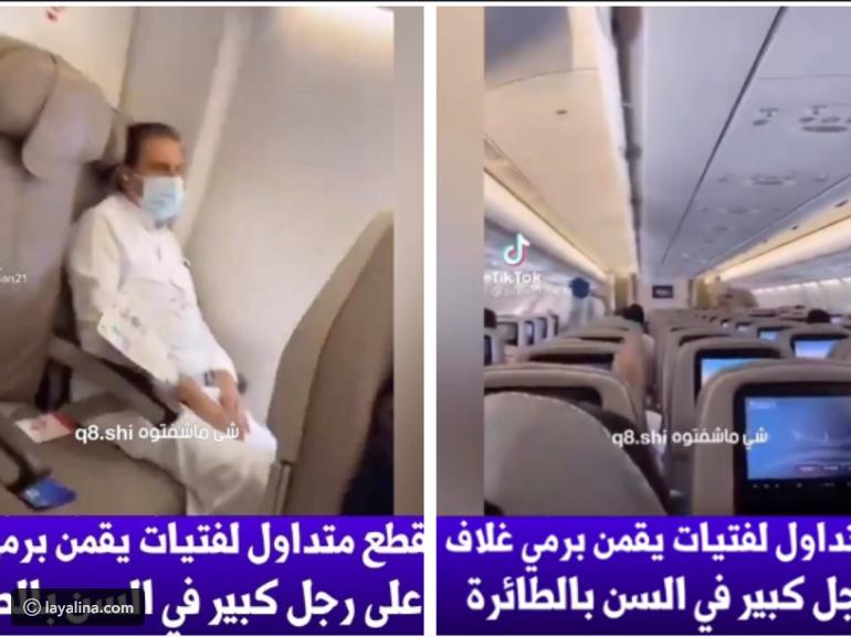 فيديو يثير جدلاً واسعاً  ..  فتيات يتنمرن على رجل كبير في الطائرة