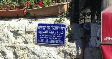 """السلطات الإسرائيلية تطلق """"رابعة العدوية"""" image.php?token=832b091c726dc0e65a5f1f8d5f433ca5&size="""