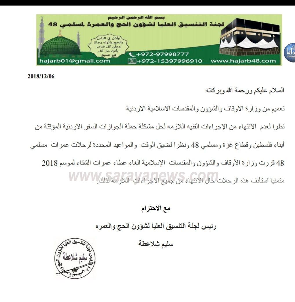 """إلغاء عمرات الشتاء لفلسطينيي 48 وغزة من حملة """"المؤقت"""" - """"وثيقة"""""""