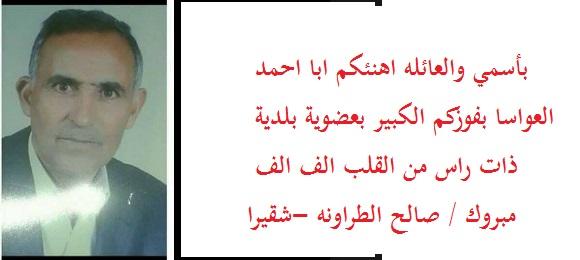 سالم العواسا مبارك الفوز