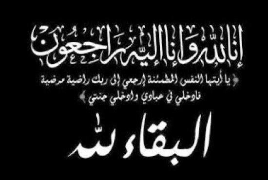 والدة مدير عام البنك العربي الإسلامي الدولي في ذمة الله