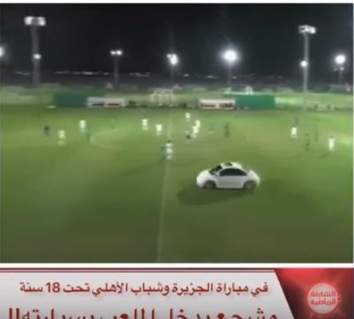 بالفيديو ..  مشجع اماراتي يقتحم ملعب كرة قدم بسيارته