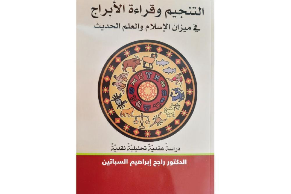 كتاب يناقش موقف الإسلام ونظرة العلم للتنجيم