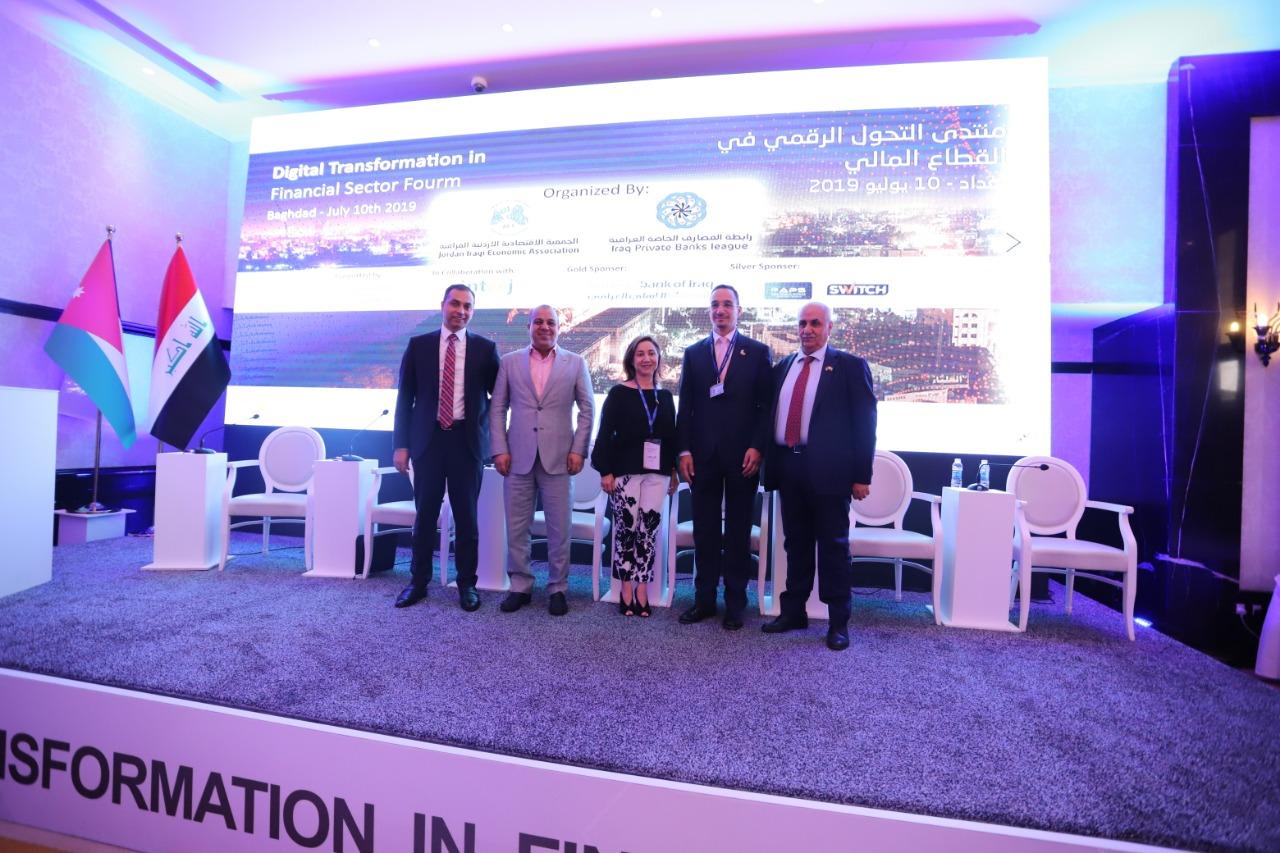 مجموعة كابيتال بنك الراعي الرسمي لمؤتمر التحول الرقمي في القطاع المالي بالعراق