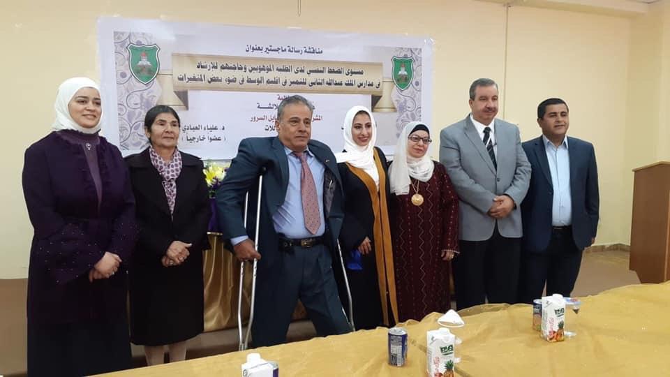عُلا مأمون حلالشه مبارك رسالة الماجستير