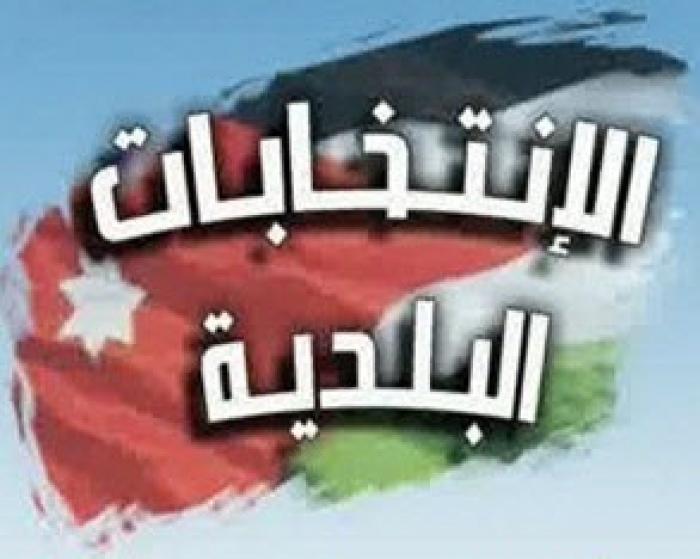 التل: 25 ألف متوفى بجداول ناخبي البلديات