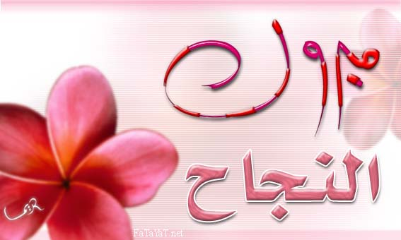 رزان عثامنه مبارك النجاح