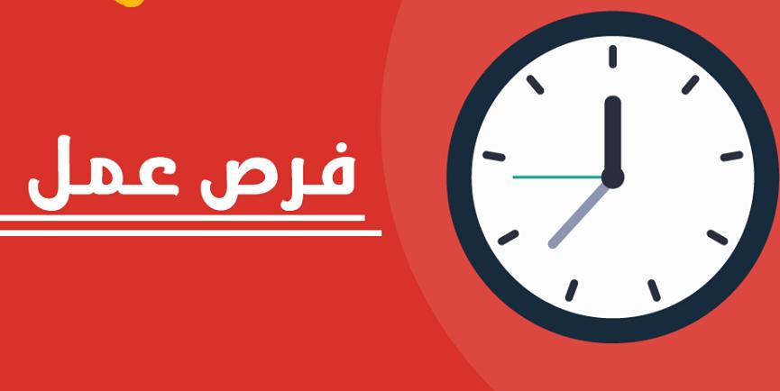 مطلوب وبشكل عاجل للعمل لكبرى   مطاعم الوجبات السريعه في المملكه العربيه السعوديه