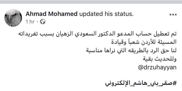 """الهكر الاردني احمد صالح يعطل صفحة كاتب خليجي اساء للاردن """" صورة"""""""