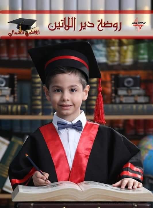 سند منصور  ..  ألف مبروك التفوق و النجاح