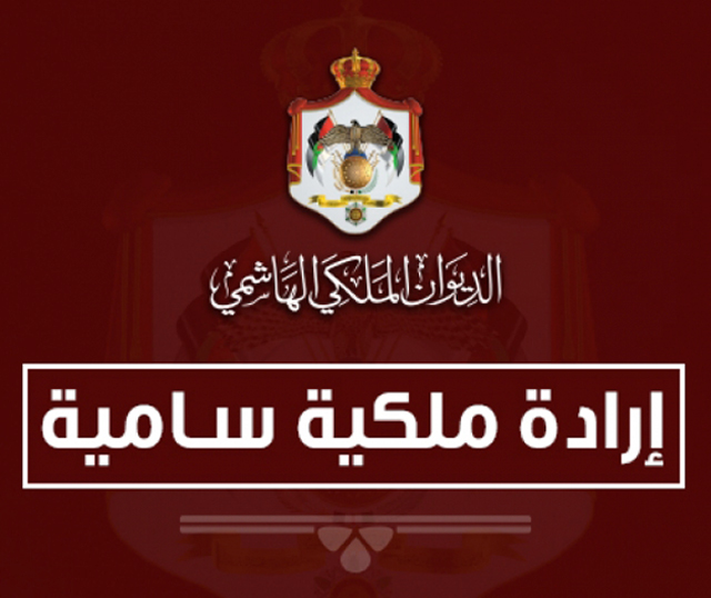 إرادة ملكية بتعيين الصرايرة و الحلالمة و قواس و عبدالرحمن أعضاء في مجلس الأعيان