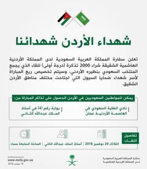 السعودية تخصص ثمن بيع (2000) تذكرة من مباراتها مع الاردن لضحايا السيول