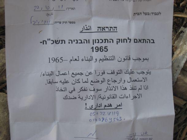 الاحتلال يوزع إخطارات هدم في القدس ضمن مخطط تهويدي ملاصق للأقصى