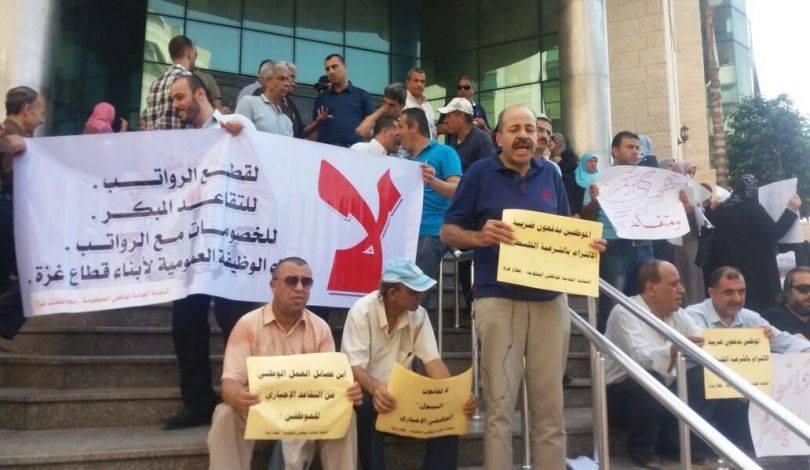 غزة ..  وقفة لموظفي القطاع رفضا لاستمرار تقاعدهم المالي