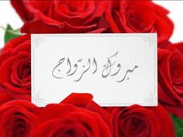 علاء ابو عيد ووفاء البلوطي  ..  مبارك