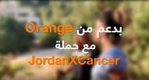 """أورانج الأردن تدعم مبادرة """"الأردن ضد السرطان"""" للمرضى غير المقتدرين"""