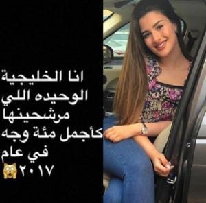 شاهد الحسناء التي قالت أنها الخليجية الوحيدة في أجمل 100وجه عالمياً!