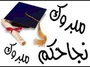 """مبارك النجاح لـ""""بشر بركات"""""""