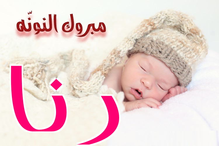 """ليث كريزم مبارك المولودة """"رنا"""""""