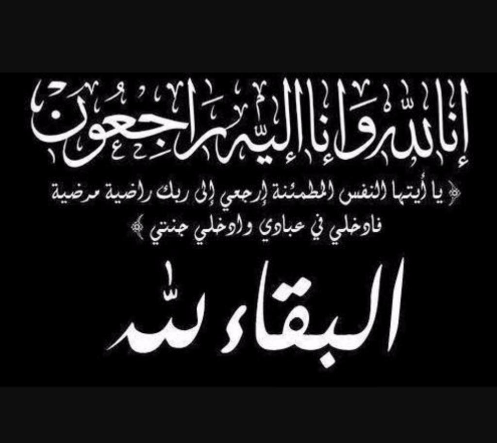 وفاة الحاجه خديجة احمد القضاه