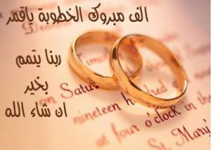 وائل عاقله وافنان الخالدي ..مبروك الزواج