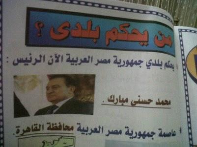مبارك يظهر بمعرض القاهرة للكتاب لأول مرة منذ تنحيه