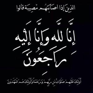 وفاة والد الزميل احمد خشان