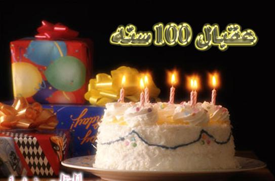 تهنئة من زيدون الحديد واسرة سرايا إلى أبو ليث الشوبكي بمناسبة عيد ميلاده
