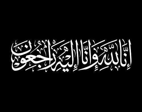 وفاة والد الاميرة سناء عاصم