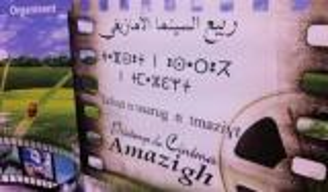 ميلاد مهرجان للسينما الأمازيغية بالجزائر