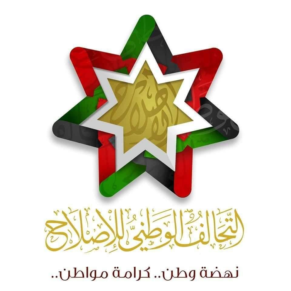 كتلة الإصلاح النيابية :  المواطن الأردني بات يتكبد ضرائب على المحروقات فاقت العقل والمنطق