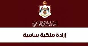 ارادة ملكية بتعيين اعضاء بمجلس أمناء الصندوق الهاشمي للتنمية البشرية  ..  اسماء