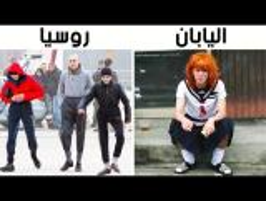 بالفيديو .. كيف تبدو العصابات من جميع أنحاء العالم