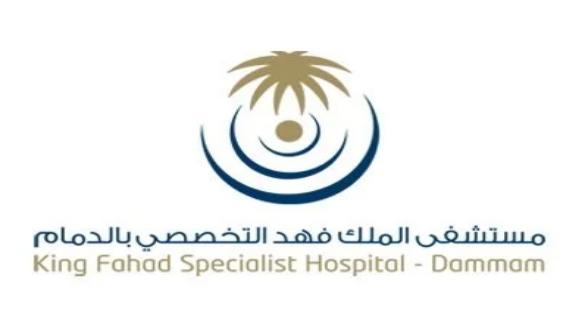 وظائف صحية شاغرة في مستشفى الملك فهد التخصصي في السعودية