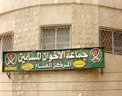 """مصادرة بعض أملاك """"الاخوان المسلمين"""" والحقها لجمعية الاخوان المرخصة حديثا"""