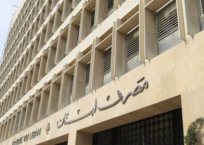 لبنان: هيئة التحقيق تقرر تجميد حسابات ورفع السرية المصرفية لعدد من المسؤولين