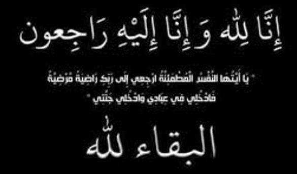 """والدة الشيخ رأفت الرواشدة / عباد """"أبو النشمي"""" في ذمة الله"""