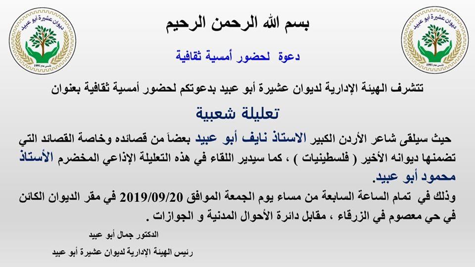 أمسية ثقافية في ديوان أبو عبيد