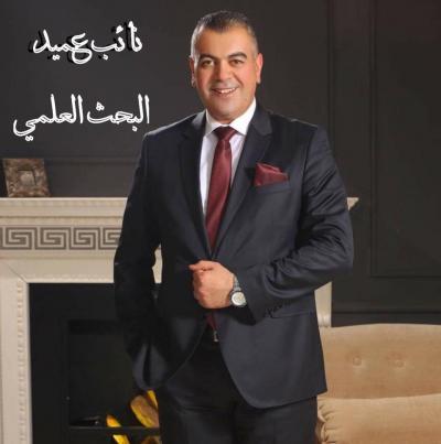 الدكتور غازي عبدالله الوشاح نائبا لعميد البحث العلمي في البلقاء التطبيقية