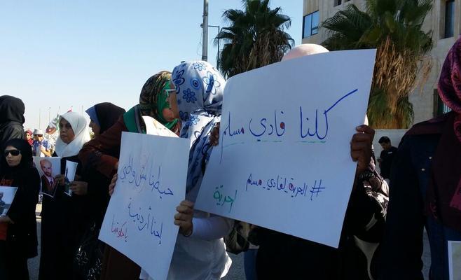 اعتصام أمام الرئاسة يطالب الحكومة بالتدخل للإفراج عن مسلم (صور)