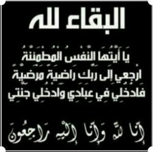 الحاج زياد أبو غنيمة في ذمة الله