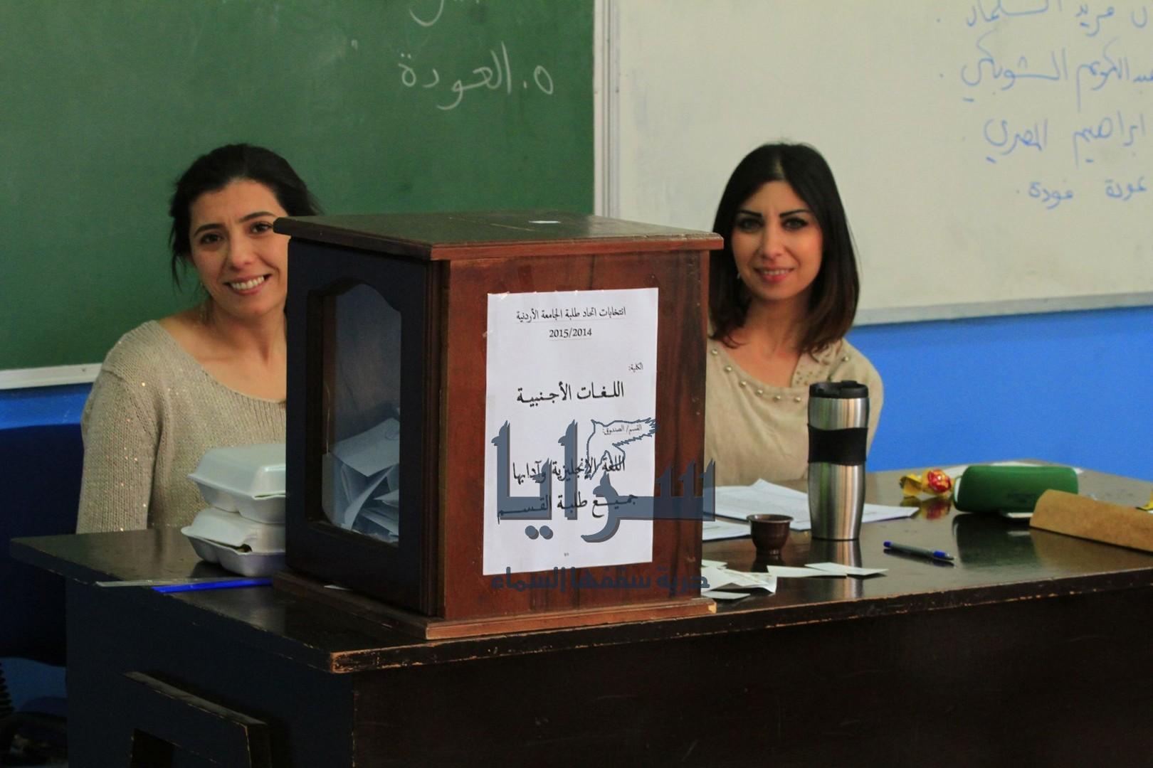 """بالصور  ..  """"سرايا"""" ترصد اجواء الانتخابات في الجامعة الاردنية"""