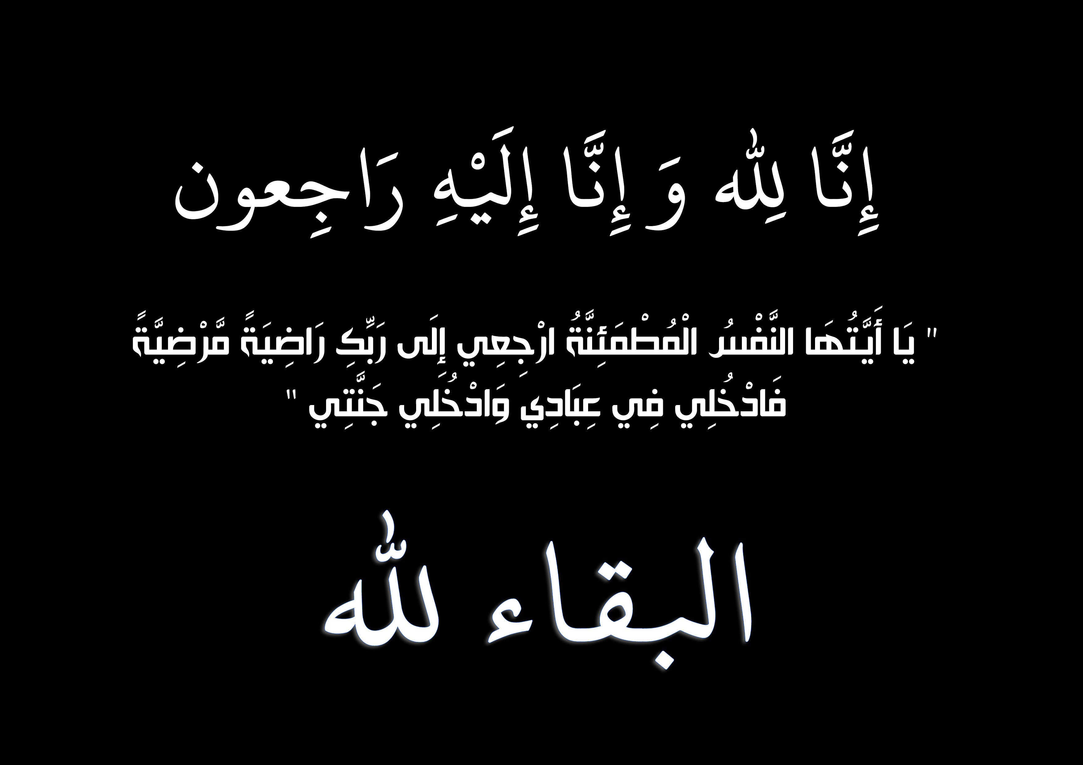 نائله محمد العلاونة في ذمة الله