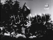 """""""الفلسطيني الثائر"""" يختتم عروض أسبوع السينما الفلسطينية بالزرقاء"""