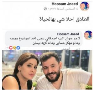 بالصور  ..  نجم سوري يصدم الجمهور بحديثه عن طلاق زوجته النجمة الجميلة