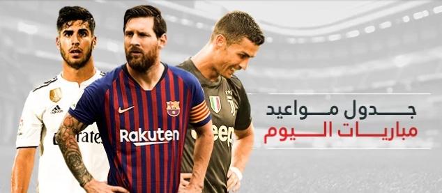 جدول مواعيد مباريات اليوم والقنوات الناقلة  ..  الثلاثاء 12 / 2 / 2019